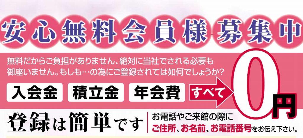 折込チラシ【北九州】無料会員のぺ0-寺